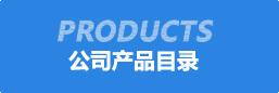 公司产品目录